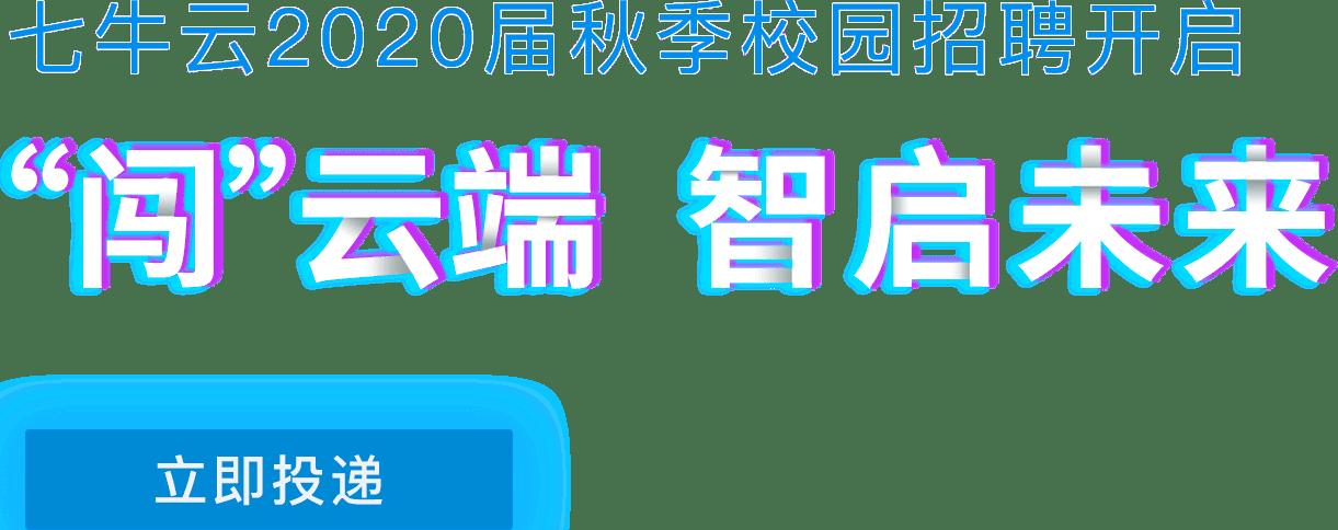 七牛云 2020 届秋季校园招聘